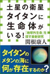 土星の衛星タイタンに生命体がいる! 「地球外生命」を探す最新研究(小学館新書)