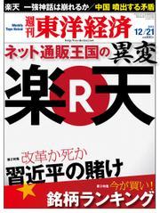 週刊東洋経済 (12月21日号)