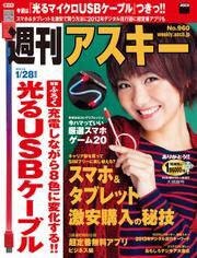 週刊アスキー 2014年 1/28増刊号