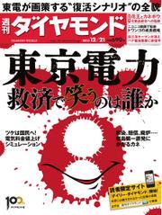 週刊ダイヤモンド (12/21号)