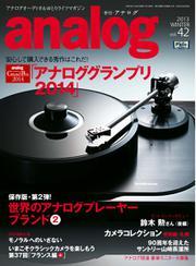 アナログ(analog) (vol.42)