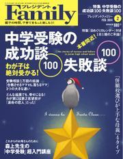 プレジデントファミリー(PRESIDENT Family) (2014年2月号)