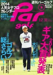 週刊パーゴルフ [ライト版] (2013/12/31号)