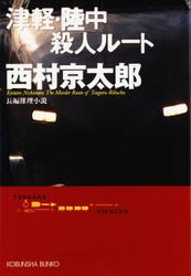 津軽・陸中殺人ルート
