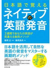 日本語で覚えるネイティブの英語発音【CD無】