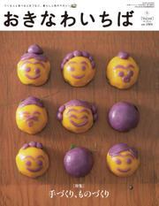 おきなわいちば Vol.44