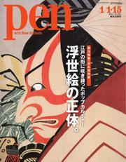 Pen(ペン) (2014年1/15号)