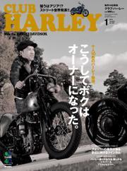CLUB HARLEY(クラブハーレー) (Vol.162)