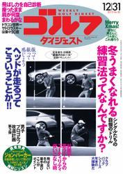 週刊ゴルフダイジェスト (2013/12/31号)