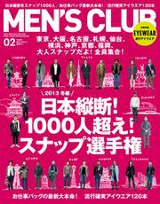 MEN'S CLUB (メンズクラブ) (2014年2月号)