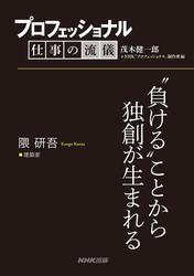 """プロフェッショナル 仕事の流儀 隈 研吾  建築家 """"負ける""""ことから独創が生まれる"""