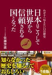 日本はこうして世界から信頼される国となった ~わが子へ伝えたい11の歴史