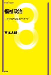 福祉政治:日本の生活保障とデモクラシー
