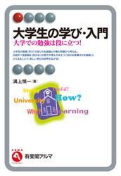 大学生の学び・入門:大学での勉強は役に立つ!