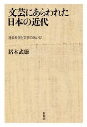 文芸にあらわれた日本の近代:社会科学と文学のあいだ