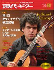 現代ギター (2014年1月号)