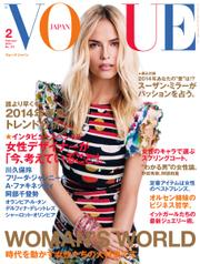 VOGUE JAPAN (ヴォーグ ジャパン)  (2月号)