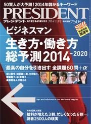 PRESIDENT(プレジデント) (2014年1.13号)