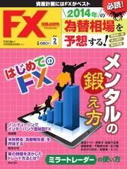 FX攻略.com (2月号)