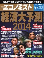 エコノミスト (2014年1月7日)