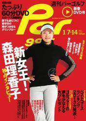 週刊パーゴルフ [ライト版] (2014/1/7・14号)