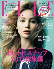 エル・ジャポン(ELLE JAPON) (2014年2月号)