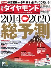 週刊ダイヤモンド (1/4合併号)