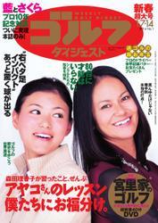 週刊ゴルフダイジェスト (2014/1/7・14号)