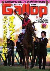 週刊Gallop(ギャロップ) (1月5日号)