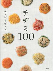 チヂミ100