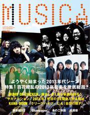 MUSICA(ムジカ) (2014年1月号)
