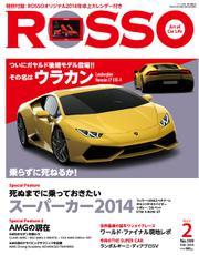 ROSSO(ロッソ) (No.199)