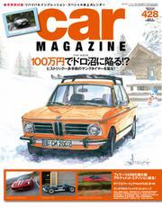 CAR MAGAZINE(カー・マガジン) (No.428)