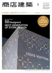 商店建築 (2014年1月号)