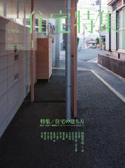 新建築住宅特集 (1月号)