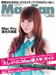 Mac Fan(マックファン) (2014年2月号)