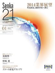 Senka21 (2014年1月号)