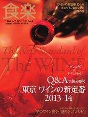 食楽(しょくらく) (2013年冬号)