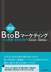 実践 BtoBマーケティング―法人営業 成功の条件