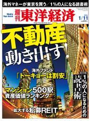 週刊東洋経済 (1月11日号)