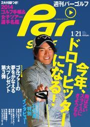 週刊パーゴルフ [ライト版] (2014/1/21号)
