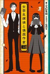 女学生探偵と偏屈作家 ─古書屋敷殺人事件前夜─