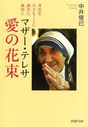 マザー・テレサ 愛の花束