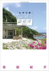 シナリオ Dr.コトー診療所 2006
