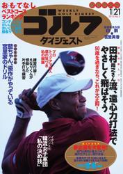 週刊ゴルフダイジェスト (2014/1/21号)