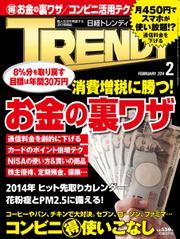 日経トレンディ (TRENDY) (2月号)