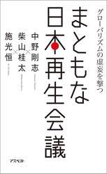 まともな日本再生会議~グローバリズムの虚妄を撃つ~