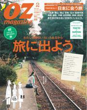 OZ magazine (オズマガジン) (2014年2月号)