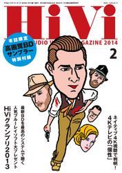 HiVi(ハイヴィ) (2014年2月号)