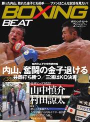 BOXING BEAT(ボクシング・ビート) (2014年2月号)